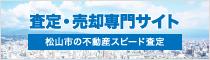 査定・売却専門サイト