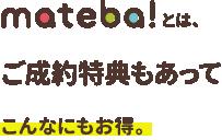 mateba!とは、ご成約特典もあってこんなにもお得。
