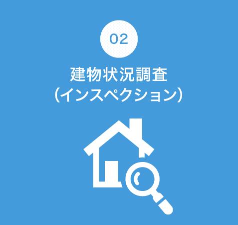 建物状況調査(インスペクション)